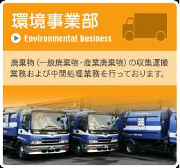 環境事業部