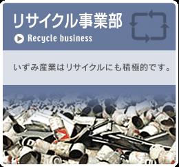 リサイクル事業部